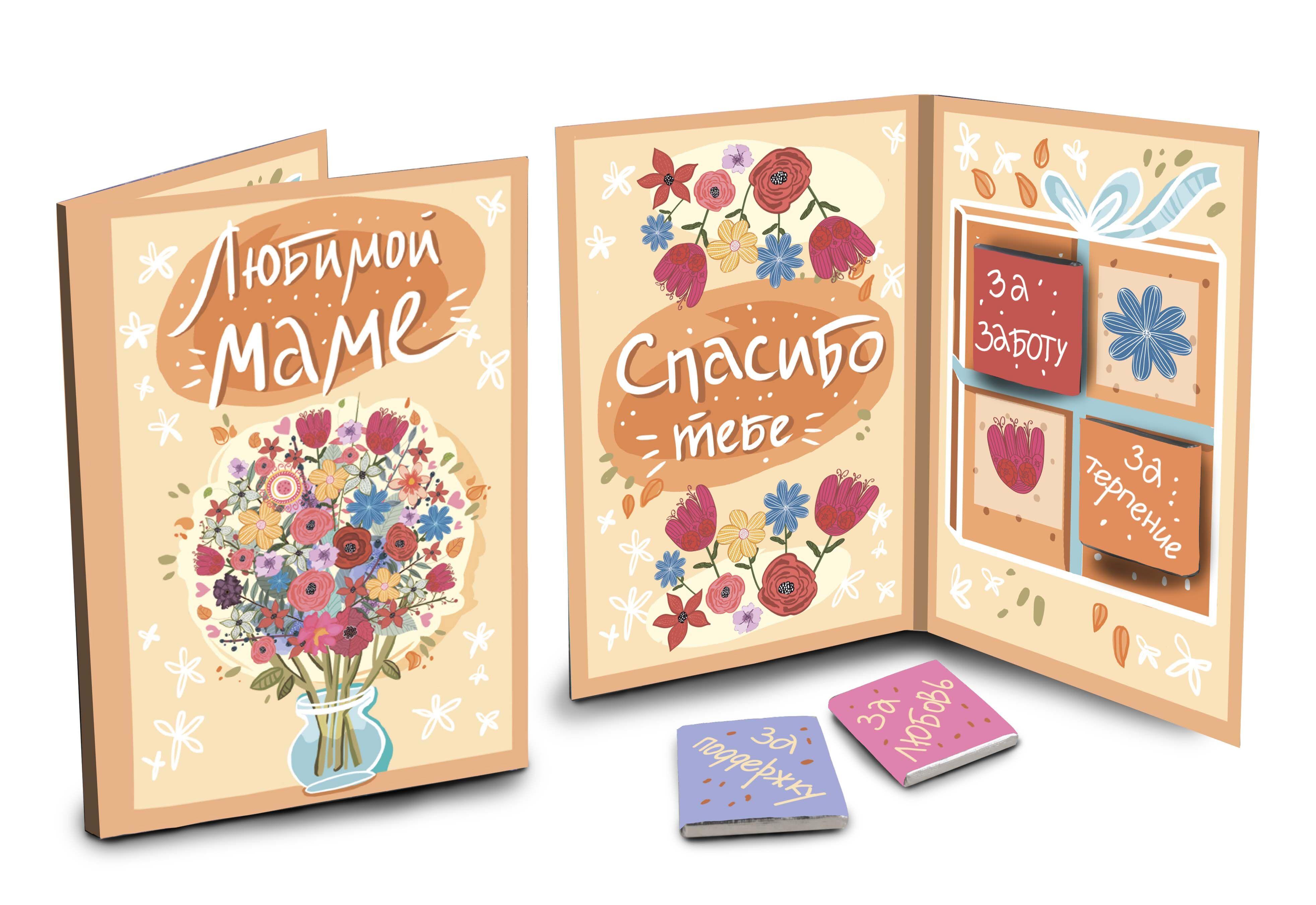 открытки с шоколадом внутри казань рассчитывает увеличение темпов