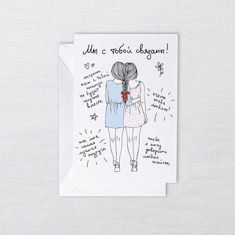 Оригинальные открытки для сестры