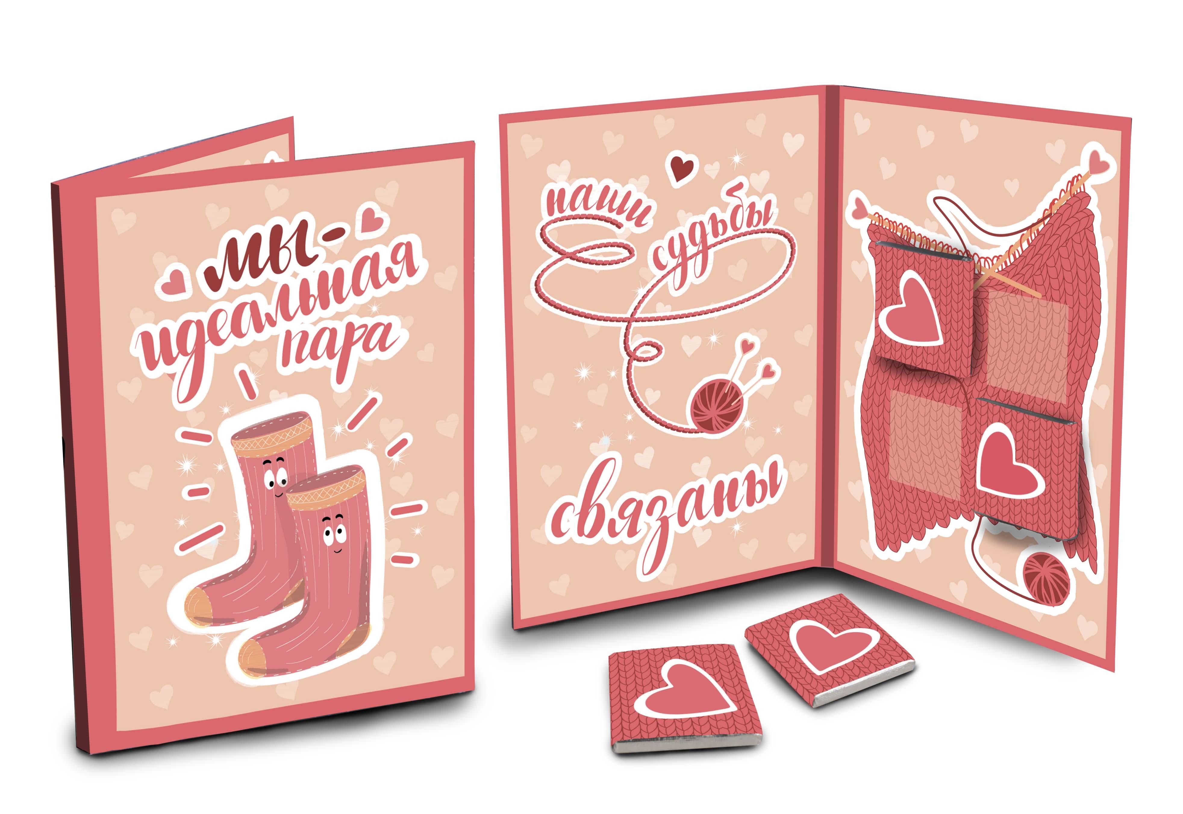 Открытка с шоколадками внутри, картинки котами